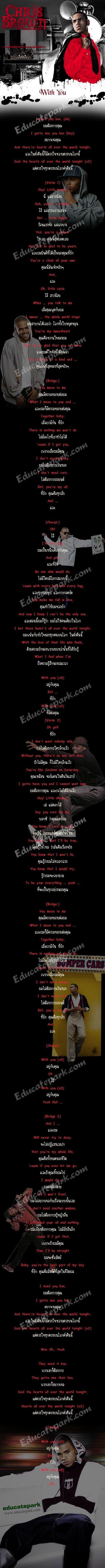 แปลเพลง With You - Chris Brown