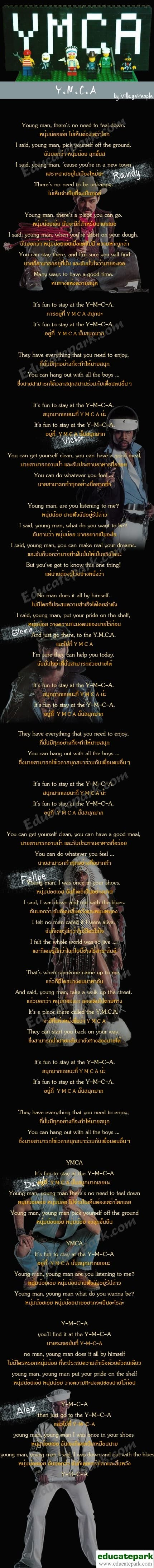 แปลเพลง Y.M.C.A. - Village People