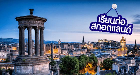 เรียนต่อสกอตแลนด์