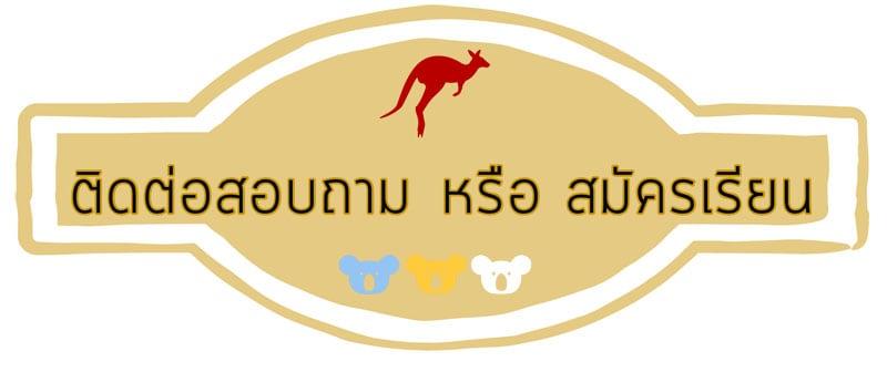 เรียนภาษาที่ออสเตรเลีย Contact Us