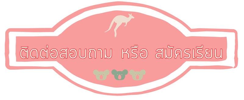ติดต่อสอบถาม เรียนที่ออสเตรเลีย เรียนภาษาที่เพิร์ท