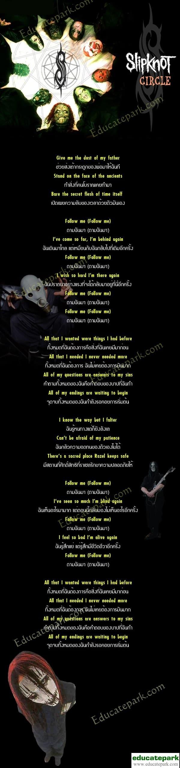 แปลเพลง Circle - Slipknot