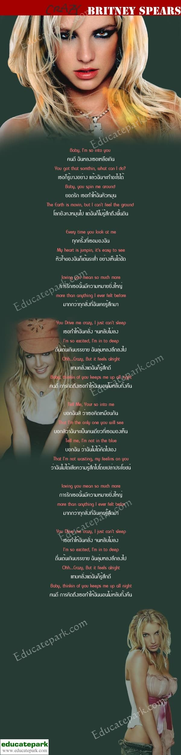 แปลเพลง (You Drive Me) Crazy - Britney Spears