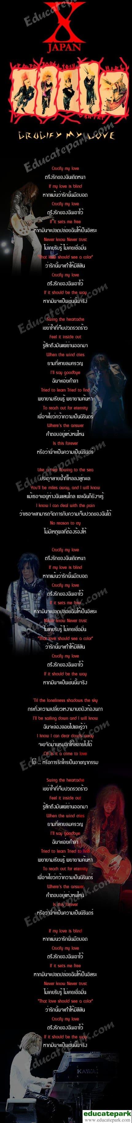 แปลเพลง Crucify My Love - X Japan