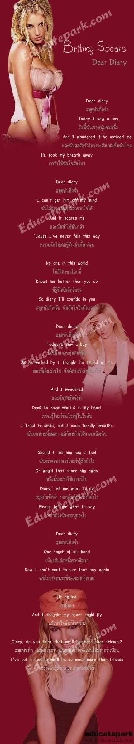 แปลเพลง Dear Diary - Britney Spears