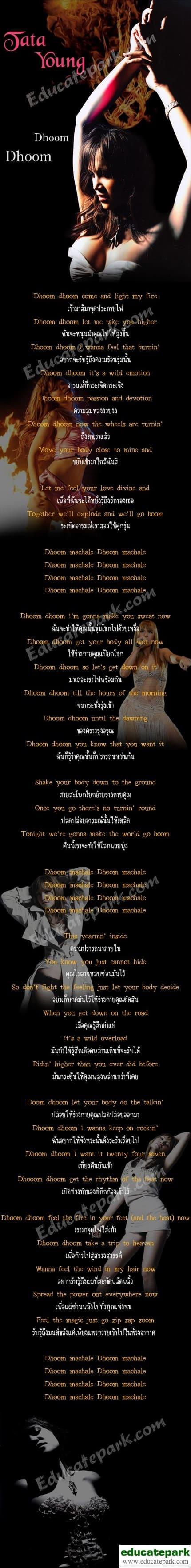 แปลเพลง Dhoom Dhoom - Tata Young