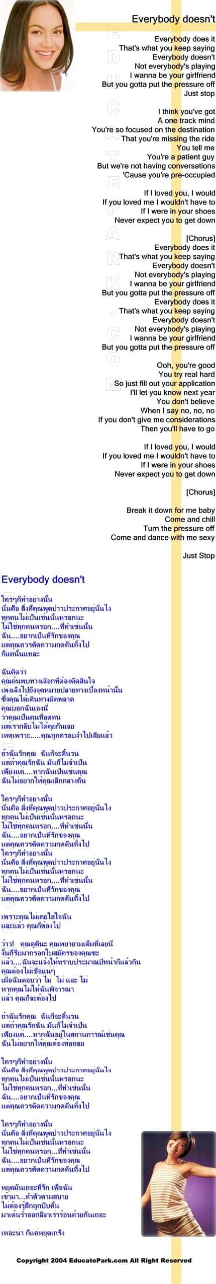 แปลเพลง Everbody doesn't - Tata Young