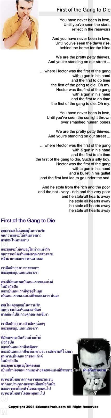 แปลเพลง First of the Gang to Die - Morrissey
