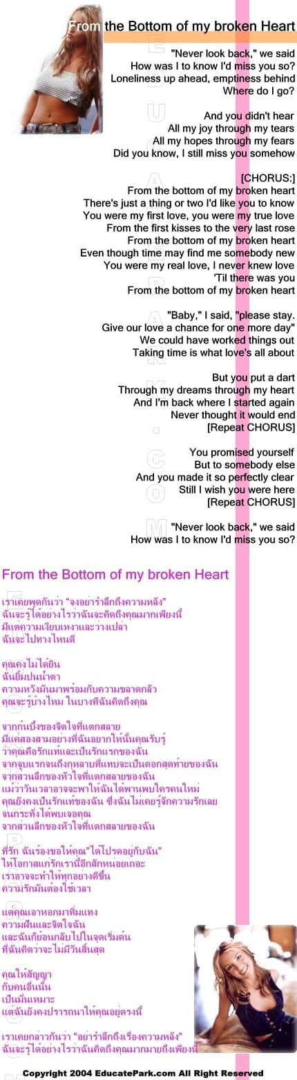 แปลเพลง From the Bottom of my broken Heart - Britney Spears