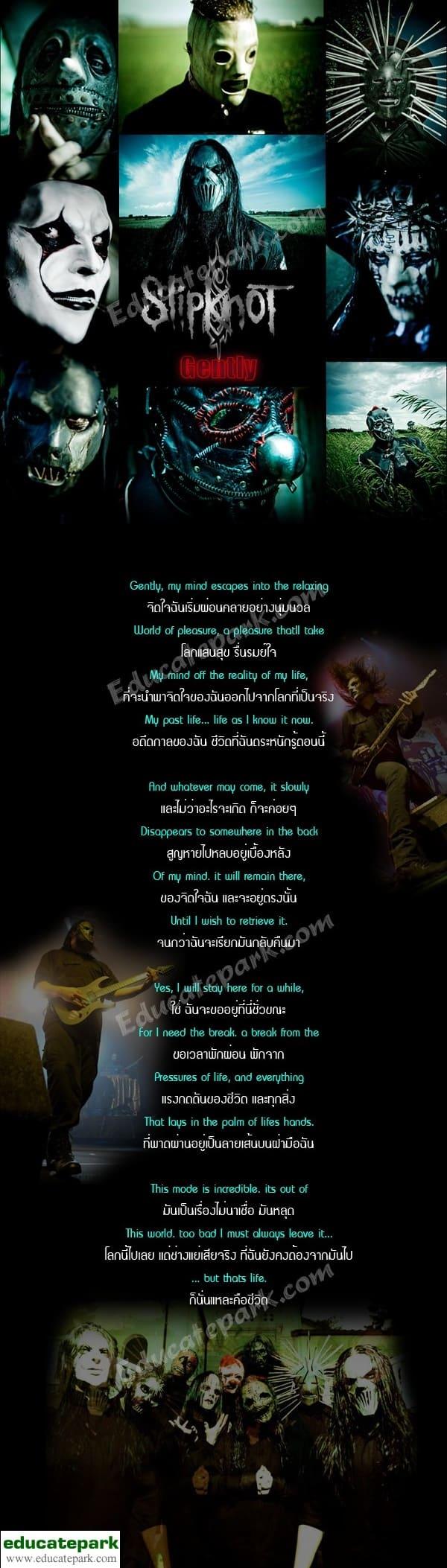 แปลเพลง Gently - Slipknot