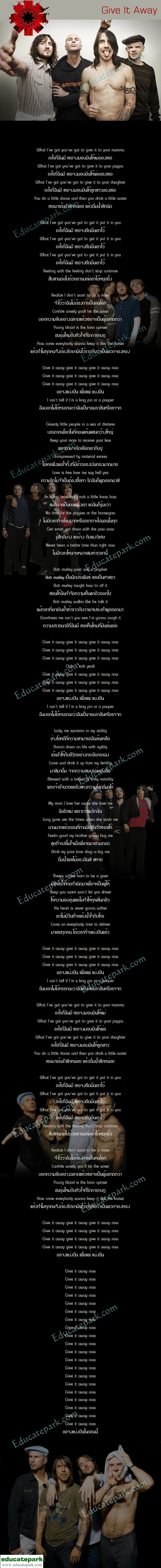 แปลเพลง Give It Away - Red Hot Chili Peppers