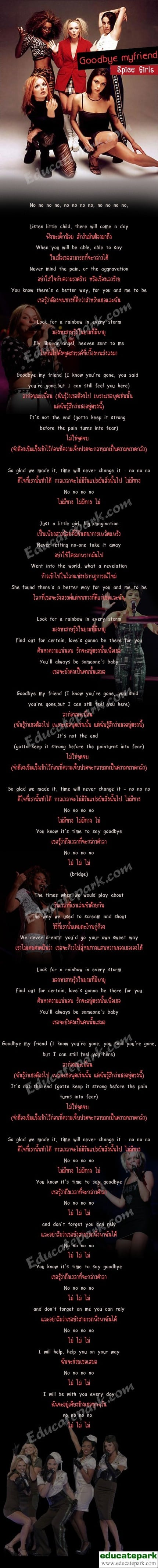 แปลเพลง Goodbye my friend - Spice Girl