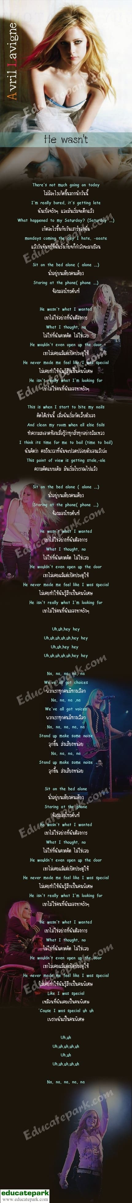 แปลเพลง He wasn't - Avril Lavigne