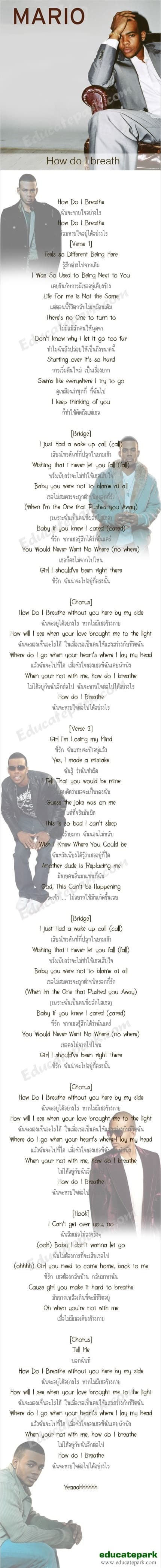 แปลเพลง How Do I Breathe - Mario