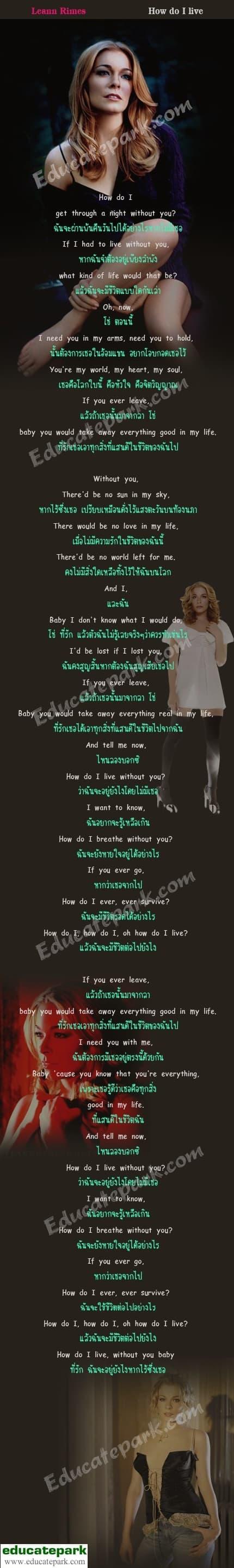 แปลเพลง How do I live? - LeAnn Rimes