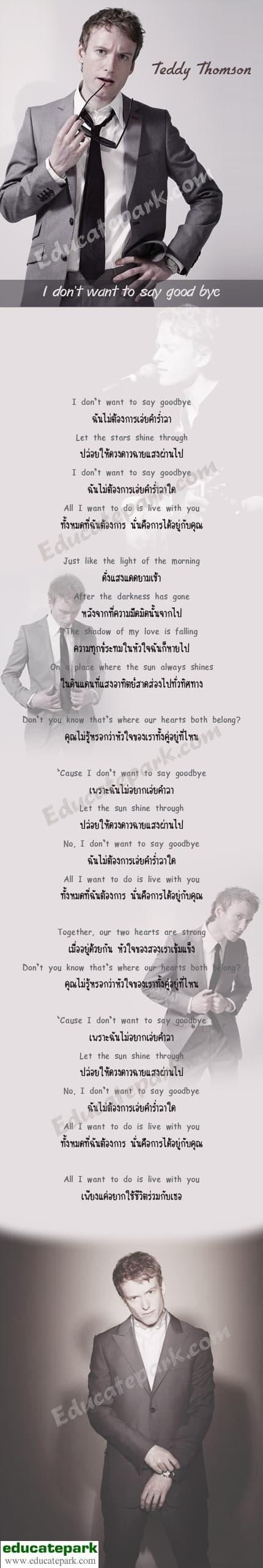 แปลเพลง I Don't Want to Say Goodbye - Teddy Thomson