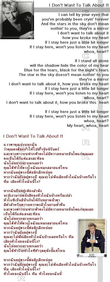 แปลเพลง I don't want to talk about it - Rod Stewart