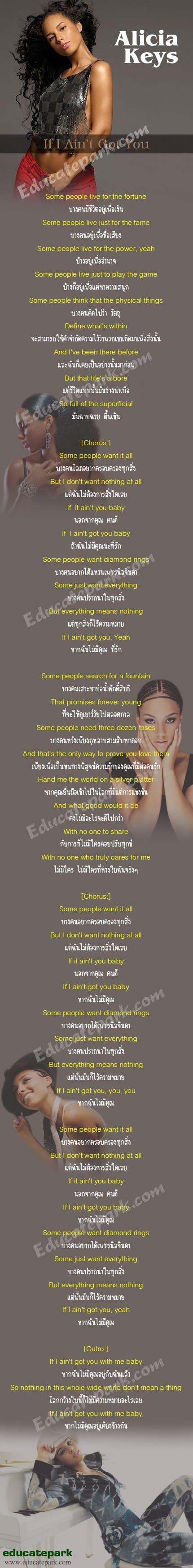 แปลเพลง If I Ain't Got You - Alicia Keys