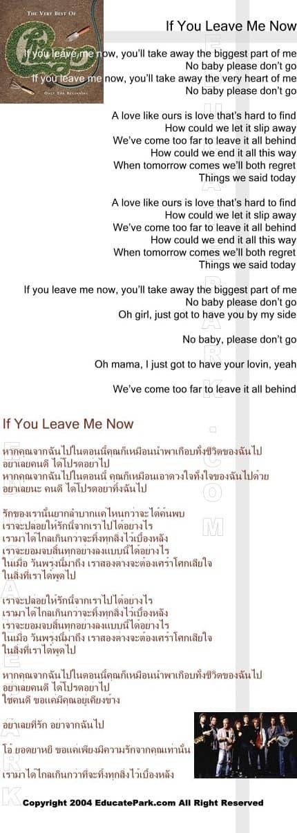 แปลเพลง If You Leave Me Now - Chicago