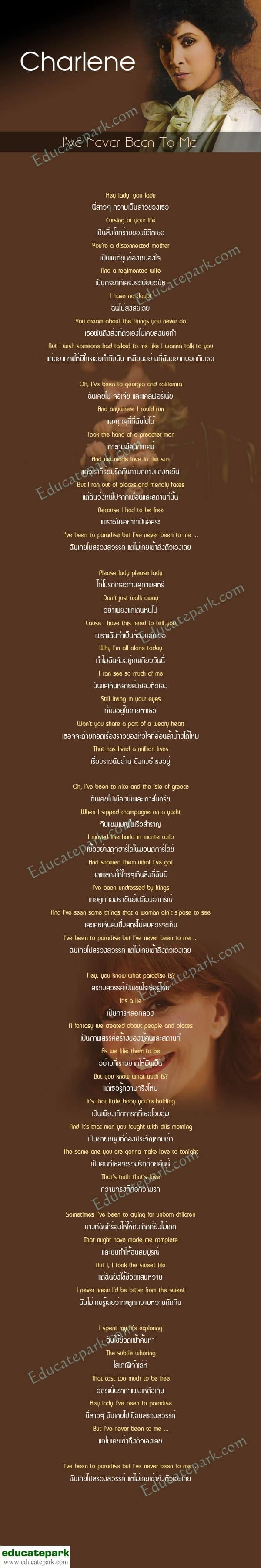 แปลเพลง I've Never Been To Me - Charlene