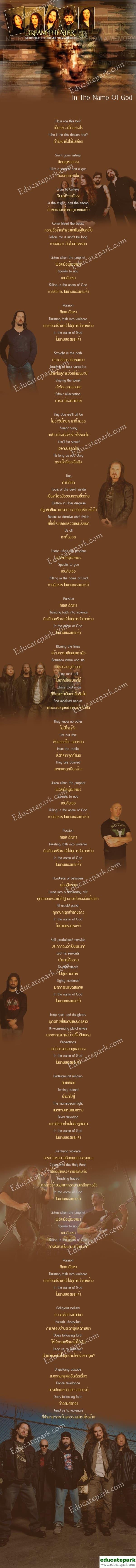 แปลเพลง In The Name Of God - Dream Theater