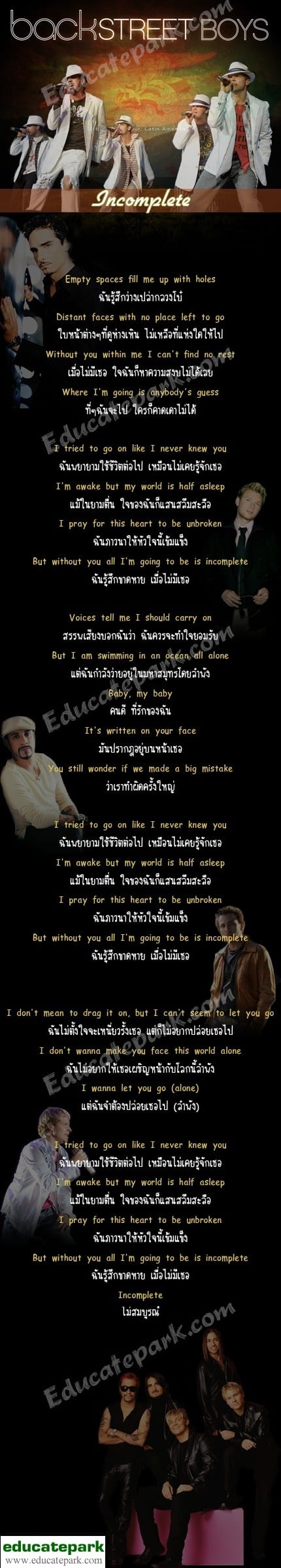 แปลเพลง Incomplete - Backstreet Boys