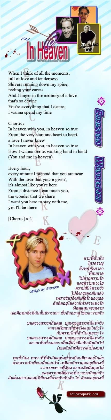 แปลเพลง In Heaven - Christian Wunderlich