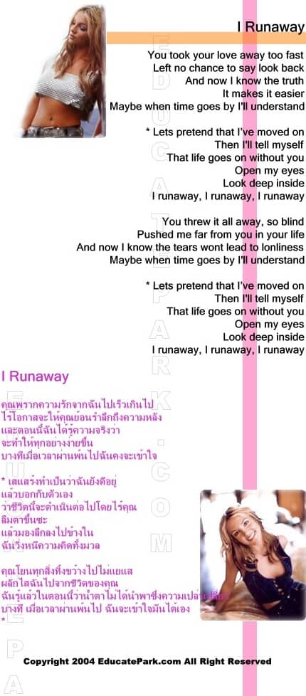 แปลเพลง I Run Away - Britney Spears