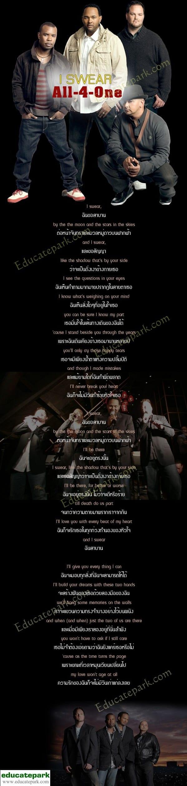 แปลเพลง I Swear - All-4-One