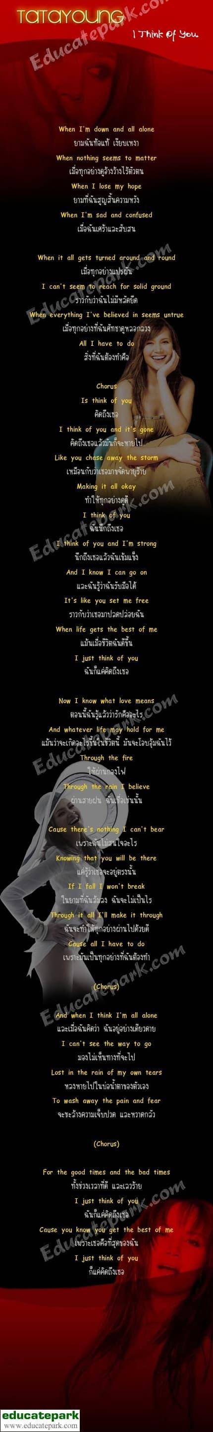 แปลเพลง I Think Of You - Tata Young