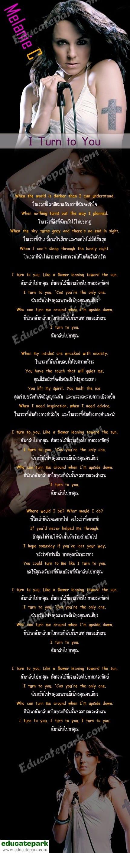 แปลเพลง I Turn to You - Melanie C
