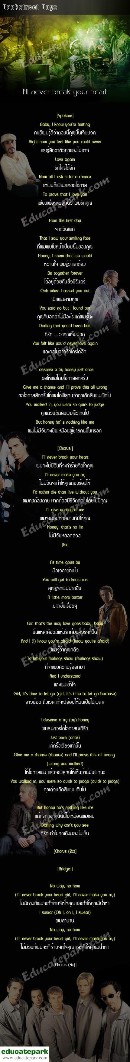 แปลเพลง I'll never break your heart - Backstreet Boys