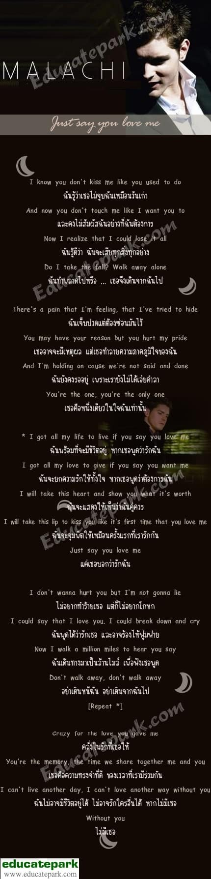 แปลเพลง Just Say You Love Me - Malachi