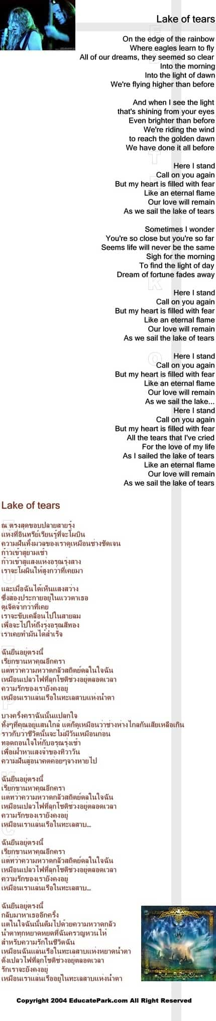 แปลเพลง Lake of tears - Gamma Ray