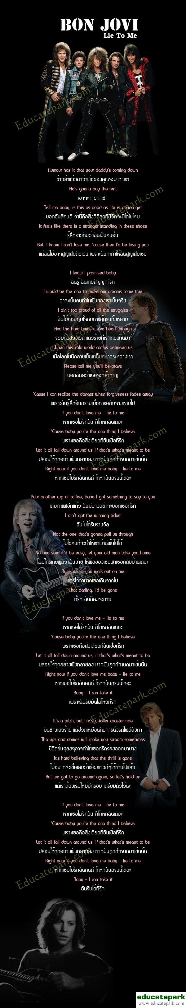 แปลเพลง Lie To Me - Bon Jovi
