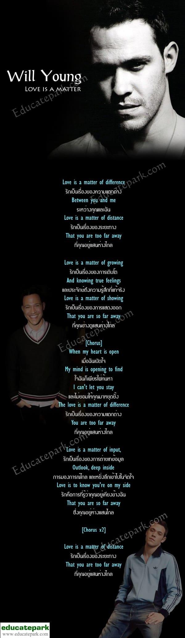 แปลเพลง Love is a matter - Will Young