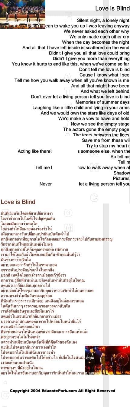 แปลเพลง Love is Blind - Human Nature