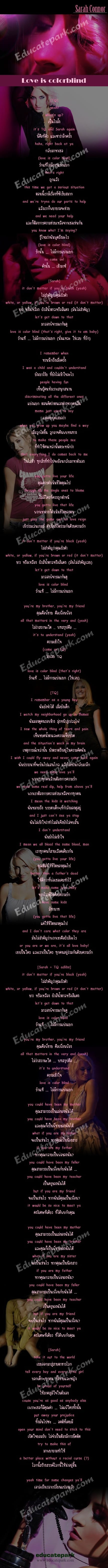 แปลเพลง Love is Color Blind - Sarah Connor
