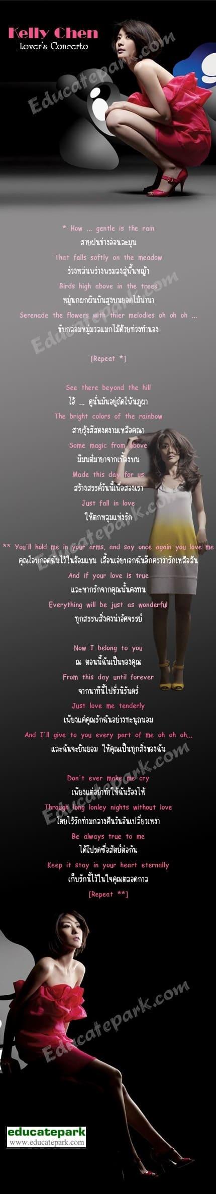 แปลเพลง Lover's Concerto - Kelly Chen