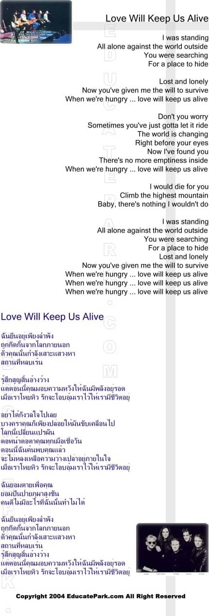 แปลเพลง Love Will Keep Us Alive - The Eagles