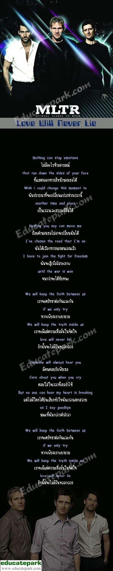 แปลเพลง Love Will Never Lie - MLTR