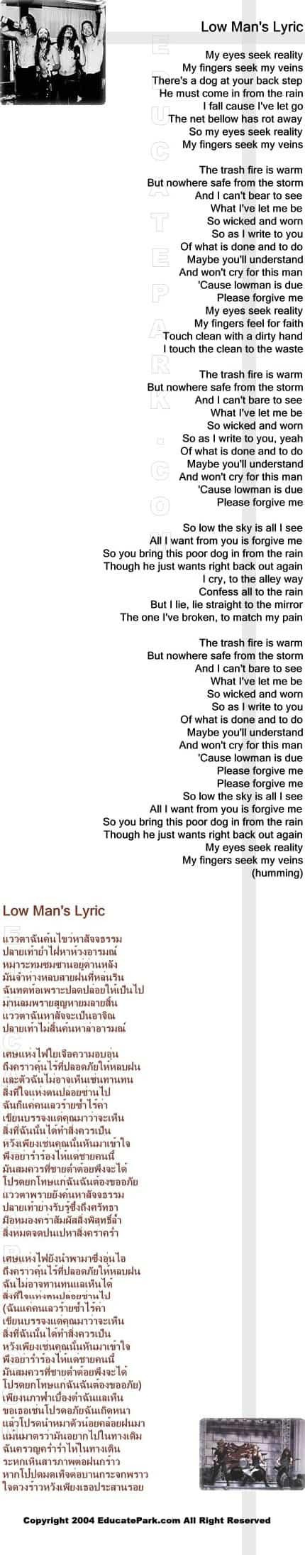 แปลเพลง Low Man's Lyric - Metallica