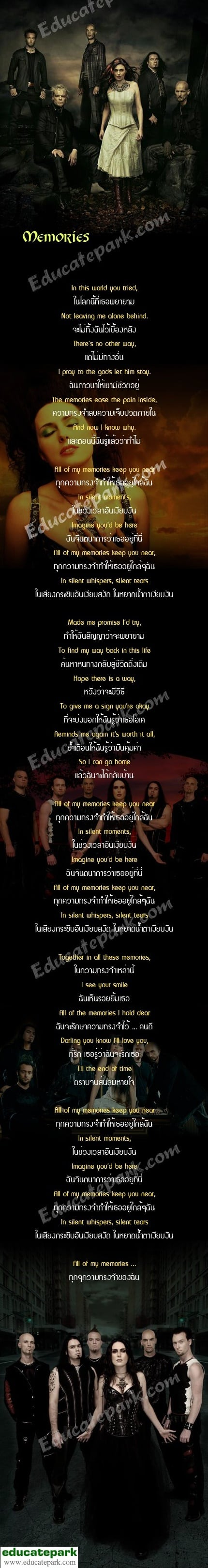 แปลเพลง Memories - Within temptation
