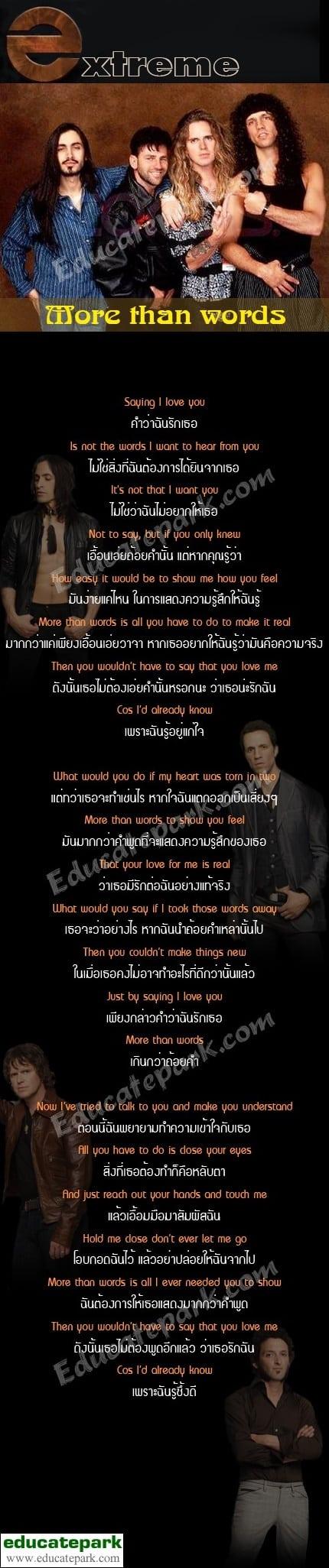 แปลเพลง More Than Words - Extreme