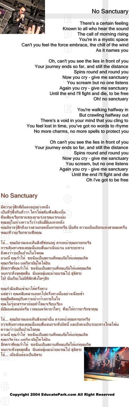 แปลเพลง No Sanctuary - Queensryche