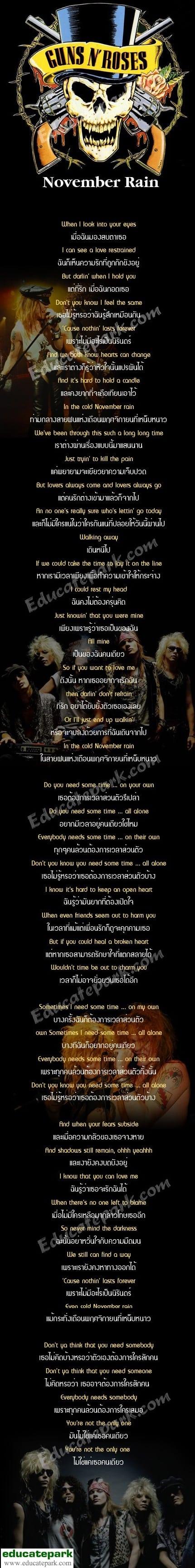 แปลเพลง November Rain - Guns N' Roses