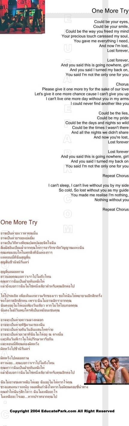แปลเพลง One More Try - A1