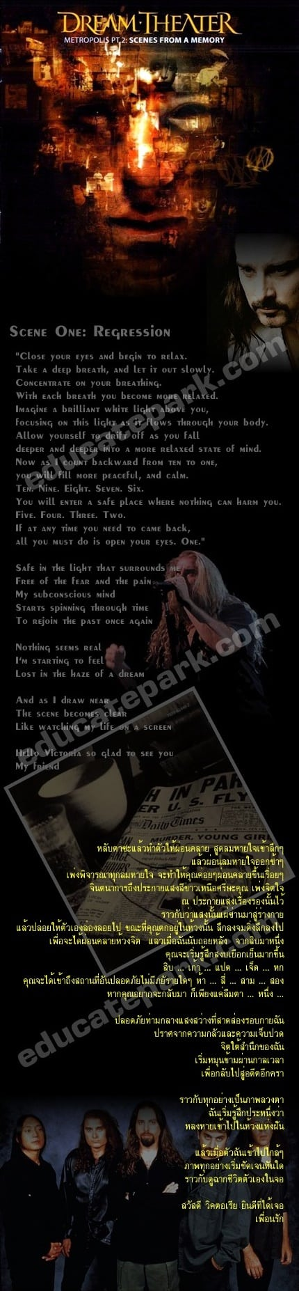แปลเพลง Regression - Dream Theater