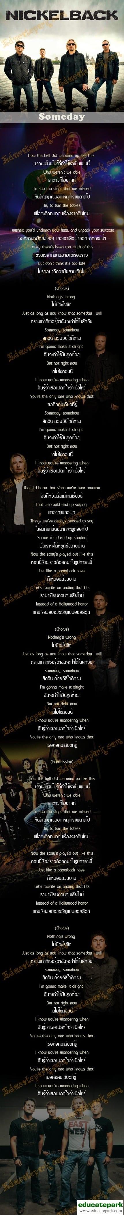 แปลเพลง Someday - Nickelback