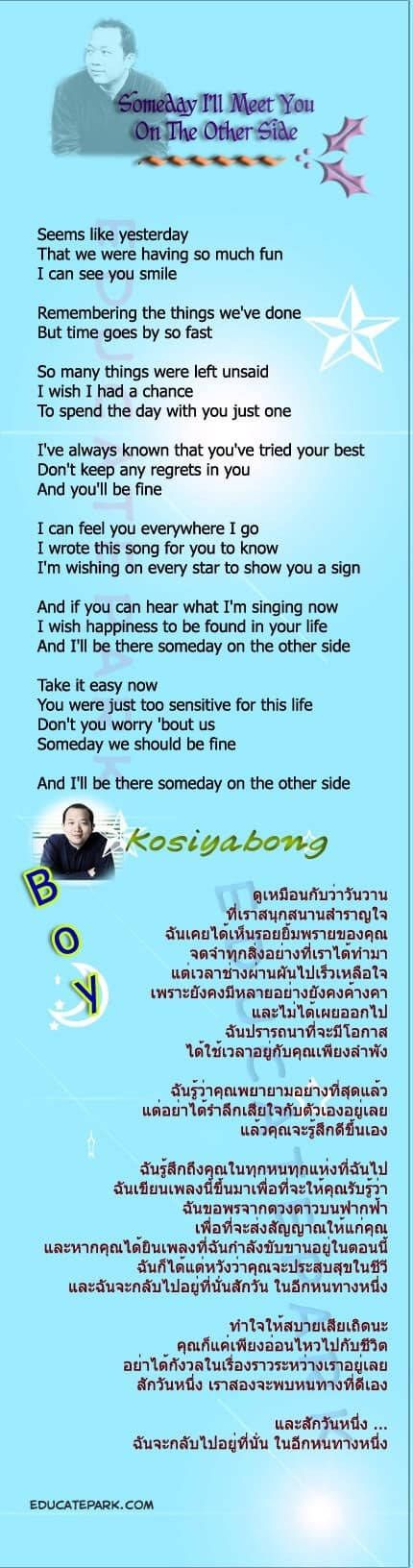 แปลเพลง Someday I'll Meet You On The Other Side - Boyd Kosiyabong